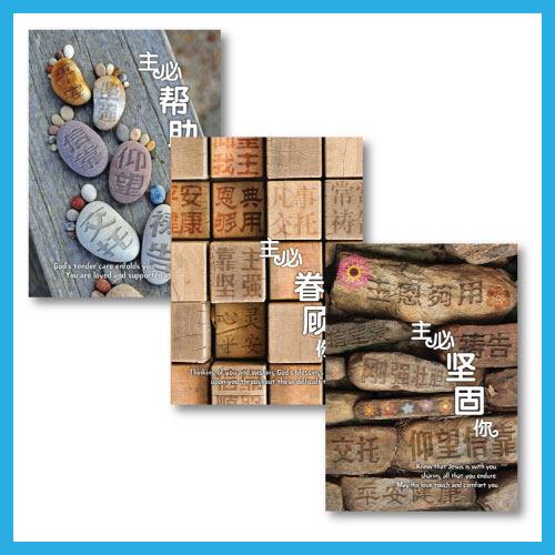 Ouranos Art Christian Paper Print Mandarin Visit Greeting Cards 3 in 1 Set 12 x 17 cm