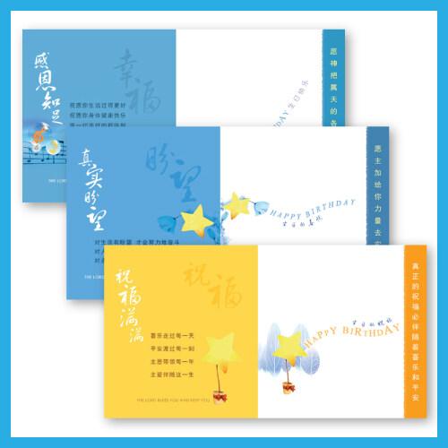Ouranos Art Christian Mandarin Square Birthday Card 12x12cm
