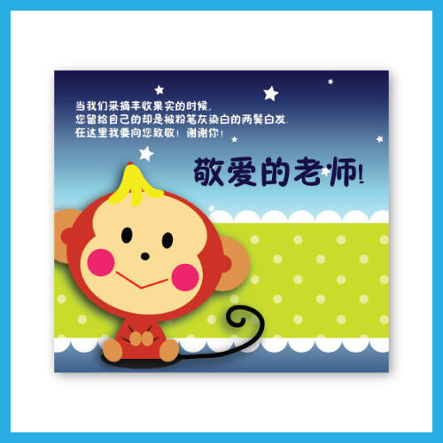 Ouranos Art Christian Gift Card For Friend Mandarin Teacher Greeting Card 12x12cm