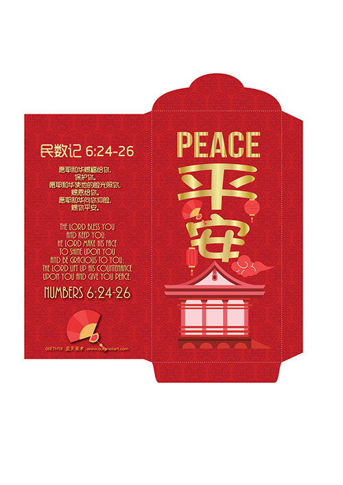Christian Chinese Kids Red Envelope Ang Pow