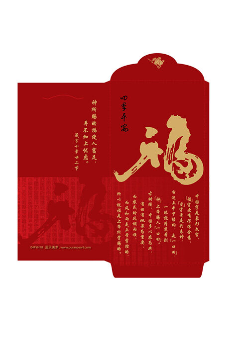 Chinese New Year Christian Gospel Scriputure Red Envelope Ang Pow