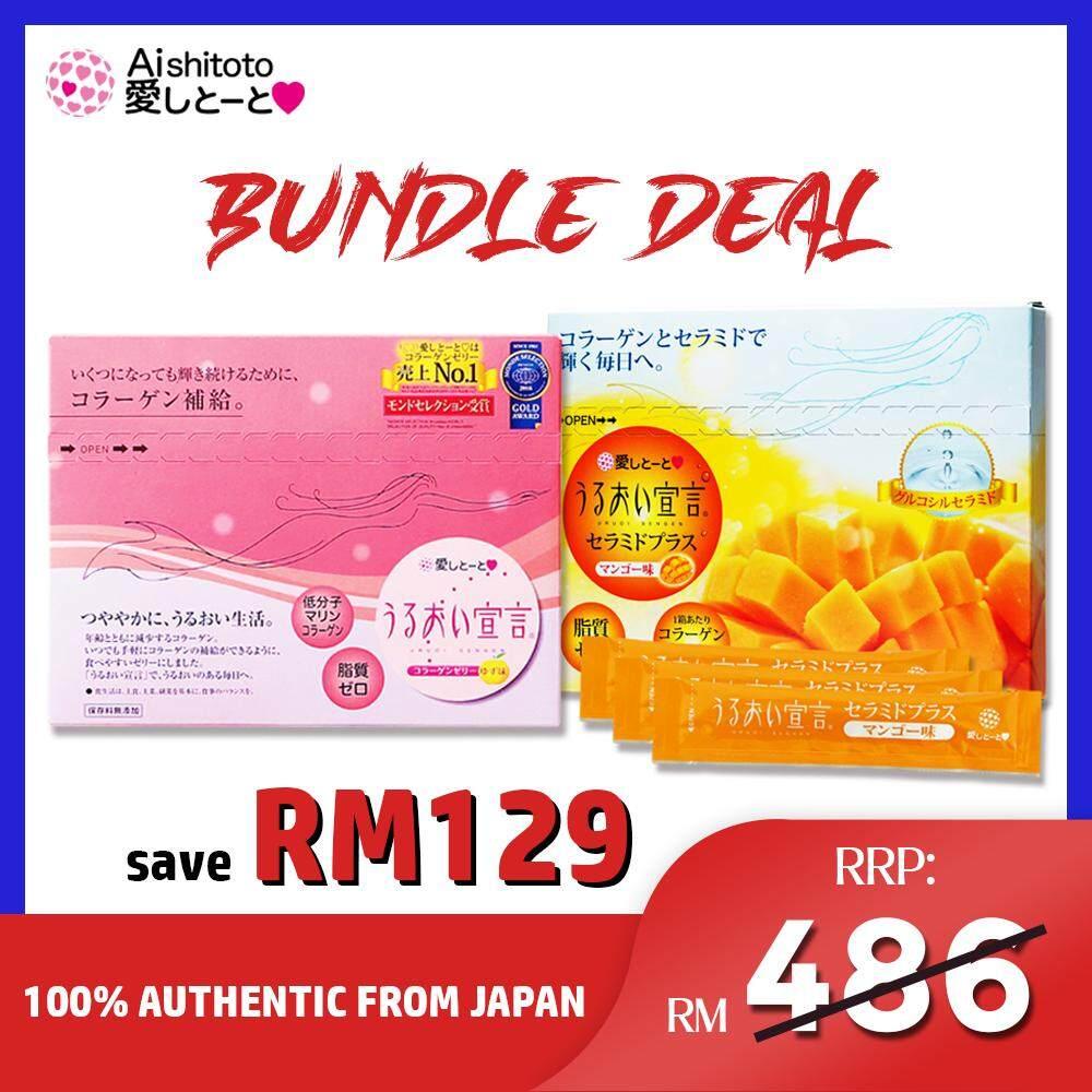 [BUNDLE DEAL] Aishitoto Marine Collagen Jelly (30sachets) + Marine Collagen Ceramide Plus Mango Flavor (30sachets) [Japan Best-Selling Collagen Jelly, Anti-Aging, Reduce Wrinkles, Fine Lines] - Uruoi Sengen