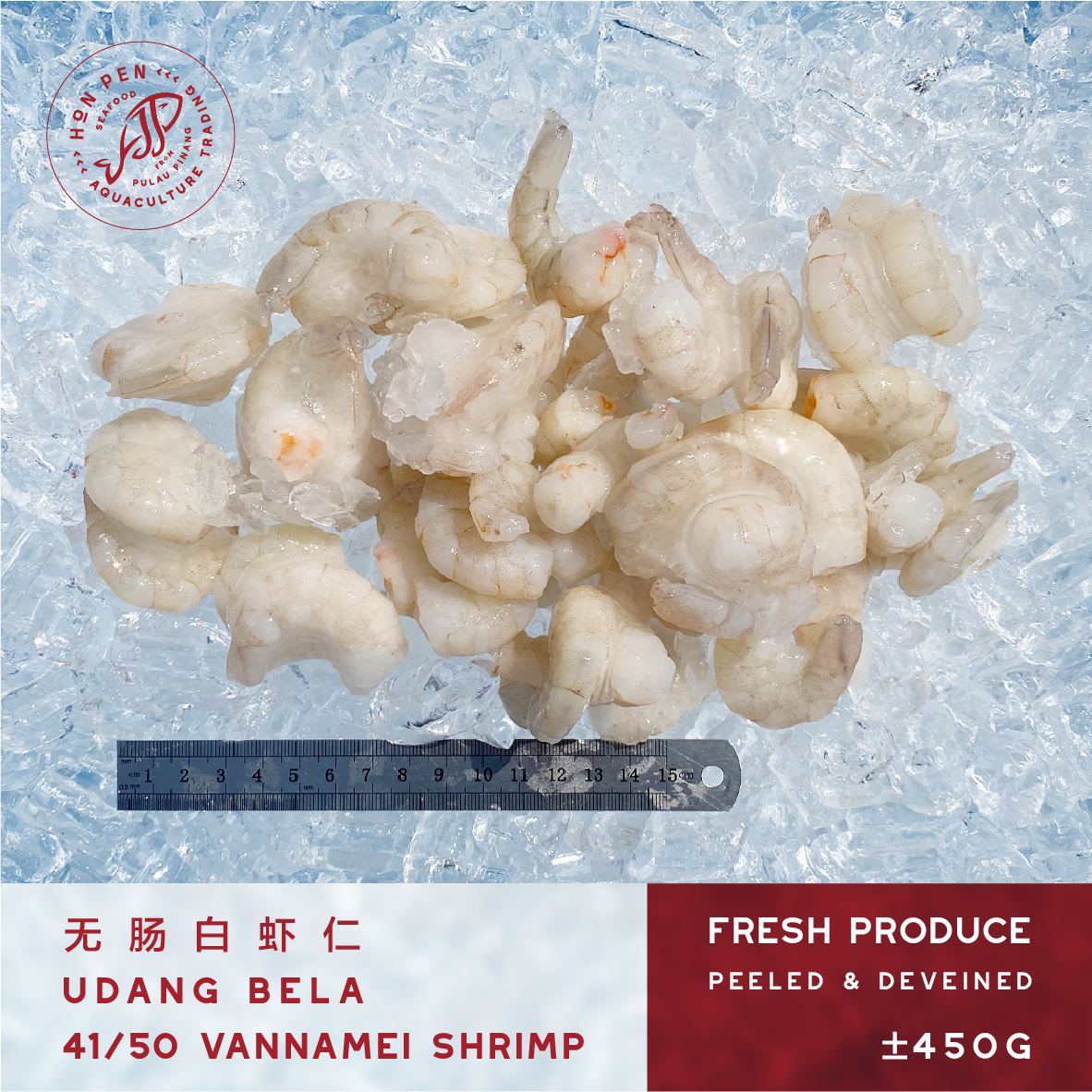 VANNAMEI SHRIMP 41/50 无肠白虾仁 UDANG BELA (Peeled & deveined) ±450g