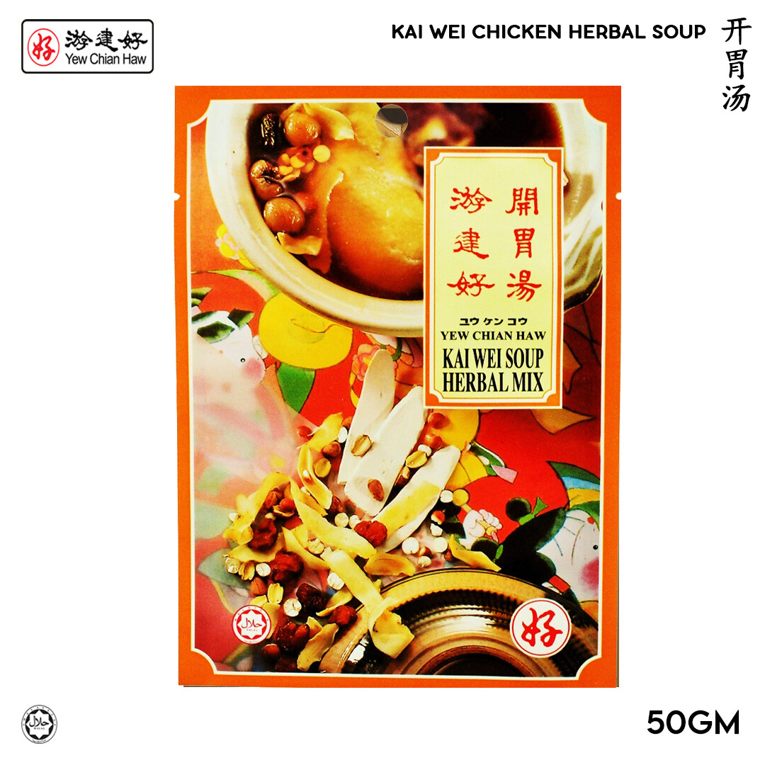YCH 开胃汤 Kai Wei Chicken Herbal Soup 50g (3 years shelf life) herbs pack
