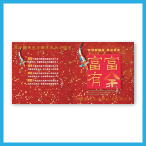 Ouranos Art Christian Gift Card For Friend Children Mandarin Square New Year's Card 15x15cm
