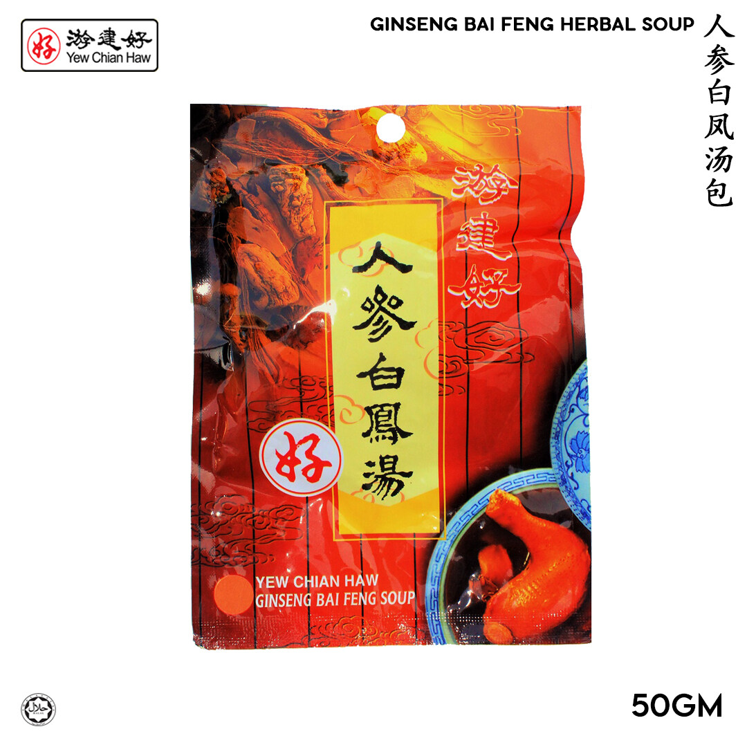 YCH 人参白凤汤包 Ginseng Bai Feng Chicken Herbal Soup 50g (2 years shelf life) herbs pack