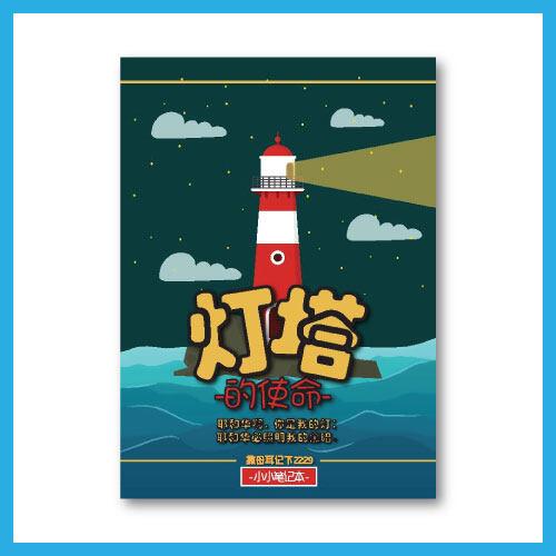Ouranos Art Christian Mandarin Small Notebook for Children Student Wyre-O Binding 10 x 14cm