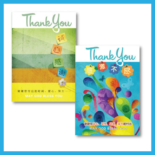 Ouranos Art Christian Paper Print Mandarin Thank You Greeting Cards 2 in 1 Set 12 x 17 cm