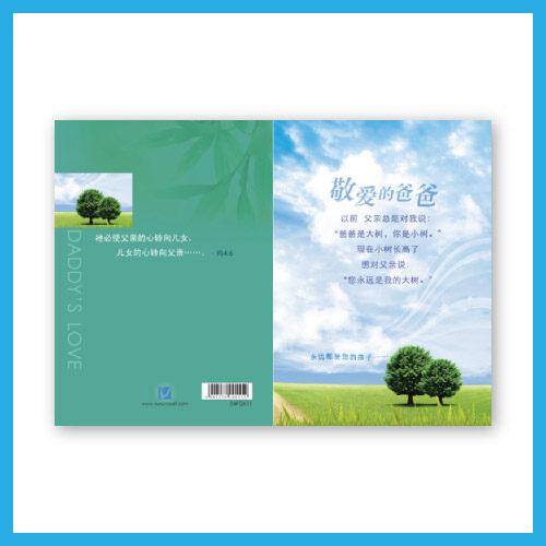 Ouranos Art Christian Gift Card For Friend Parent Mandarin Father Love Card 10x15cm