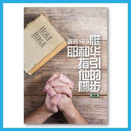 Ouranos Art Christian Mandarin Notebook for Children Student Wyre-O Binding 15 x 21cm
