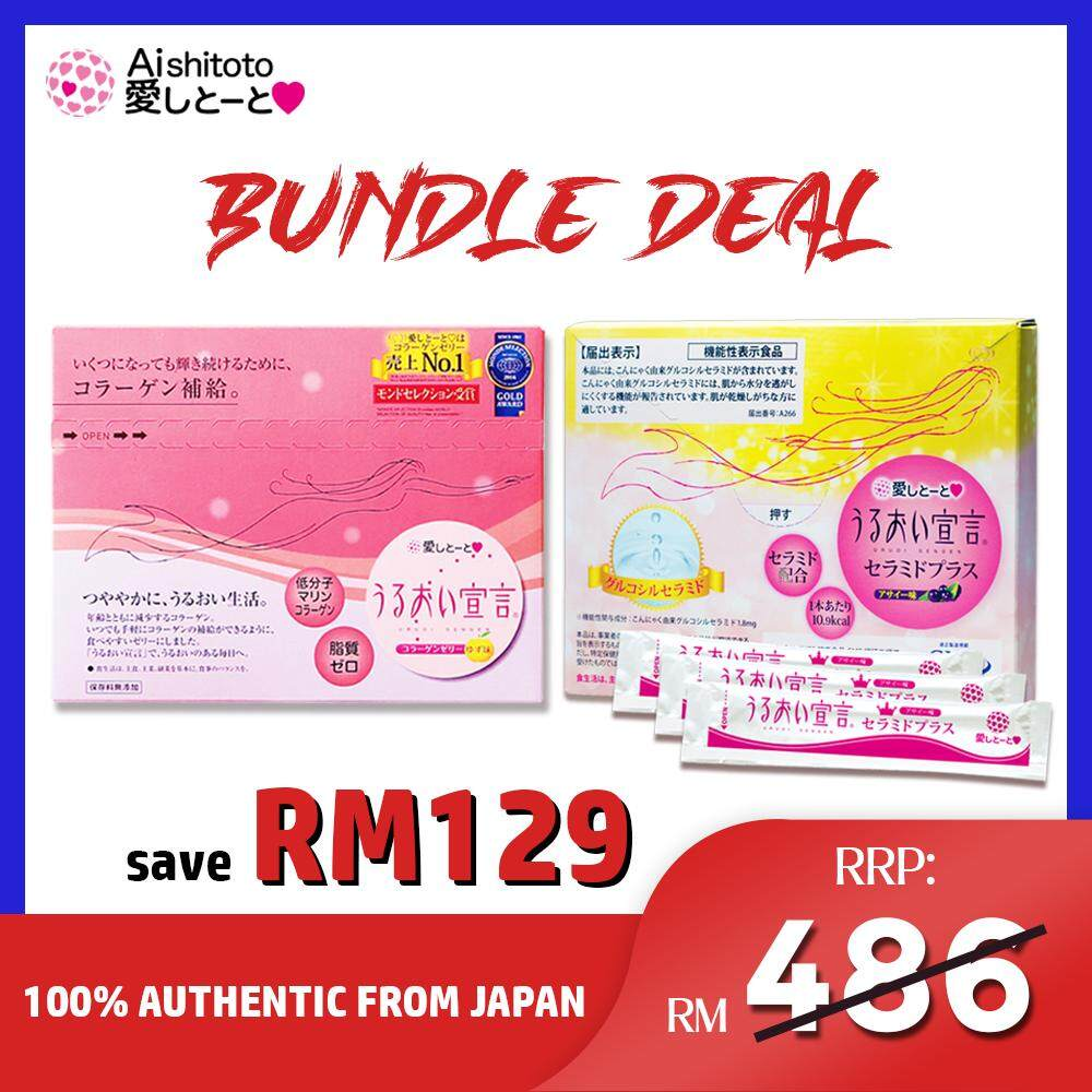 [BUNDLE DEAL] Aishitoto Marine Collagen Jelly (30sachets) + Marine Collagen Ceramide Plus (30sachets) [Japan, Anti-aging, Moisture Lock, Reduce Joint Pain, Strengthen Bones, Smooth skin, Reduce wrinkles & fine lines]