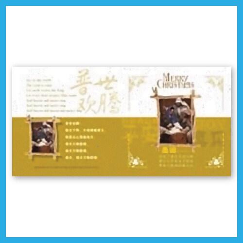 Ouranos Art Christian Gift Card For Friend Children Mandarin Square Christmas Card 15x15cm