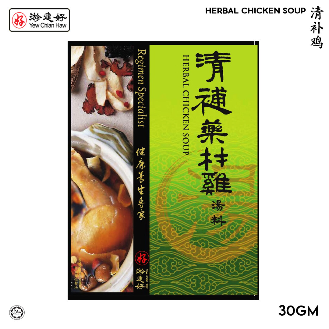 11.11 [LazChoice] YCH 清补鸡 Herbal Chicken Soup 30g (3 years shelf life) herbs pack