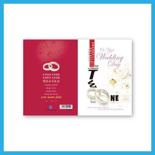 Ouranos Art Christian Gift Card For Friend Mandarin Marriage Greeting Card 10x15cm