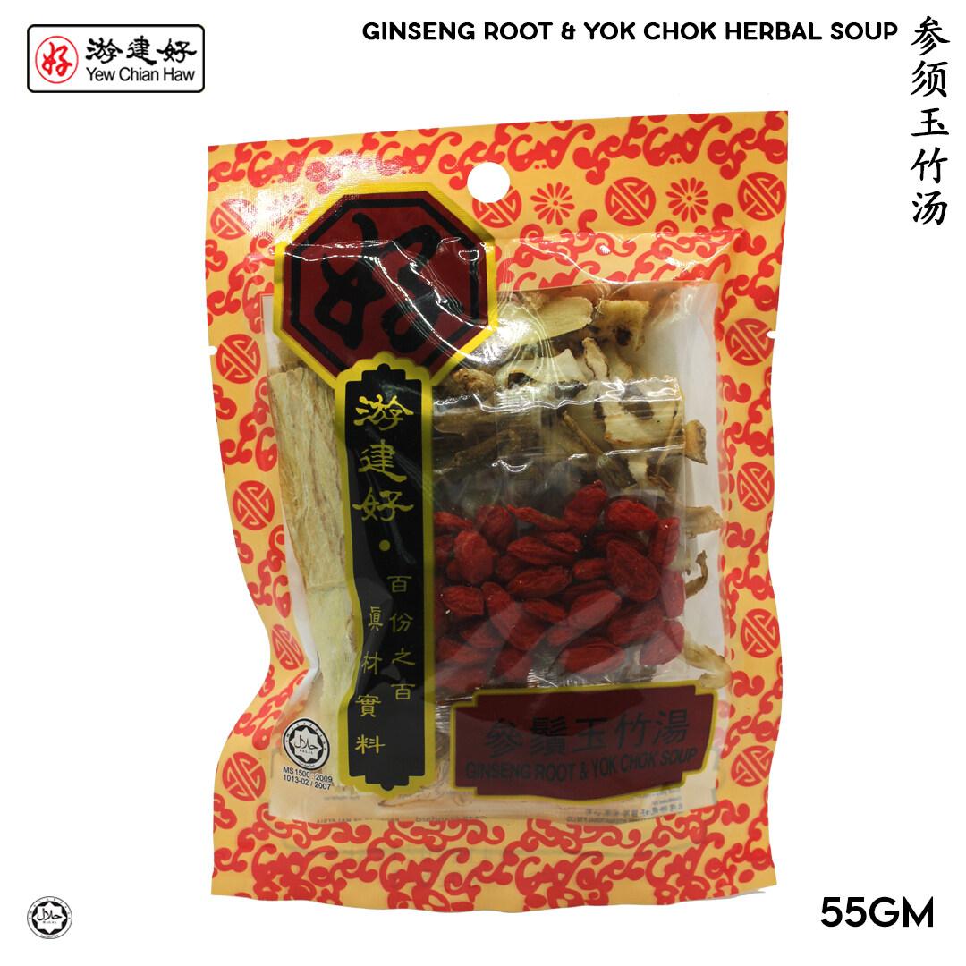 11.11 YCH 参须玉竹汤 Ginseng Root & Yok Chok Chicken Herbal Soup 55g (1.5 years shelf life) herbs pack
