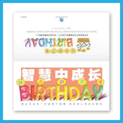 Ouranos Art Christian Gift For Friend Children Mandarin Happy Birthday Card 17x9cm