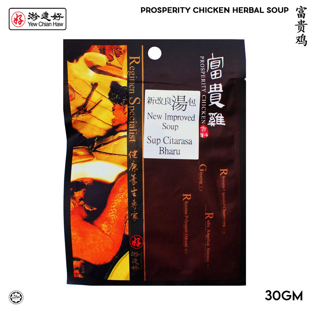 YCH 富贵鸡 Prosperity Chicken Herbal Soup 30g (2 years shelf life) herbs pack