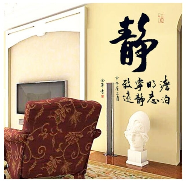 """Removable Fluorescent Wall Sticker """"Jing"""""""