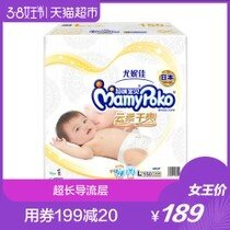 Queen's Day Mummy Baby instant suction dry diaper L150 male and female general urine not wet