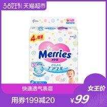 Kao wonderful and comfortable diaper medium M68 piece Japanese import urine wet increment pack
