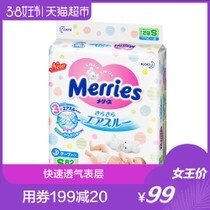 Queen's Day Kao's wonderful and comfortable diapers small S82 piece Japanese imports urine not wet