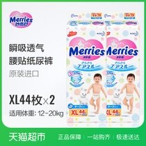Kao wonderful and comfortable diaper enlargement XL44 piece *2 bag Japan imported urine not wet