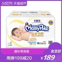 Queen's Day Mummy Baby instant suction dry diaper XL120 male and female general urine not wet