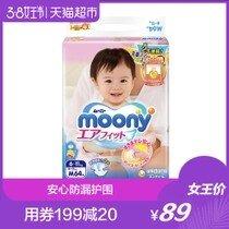 Queen's Day Moony diaper M64 piece Japan imported men and women general urine not wet