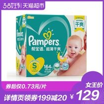 Queen's Day help to thin dry diaper S164 newborn baby breathable urine not wet men and women diapers