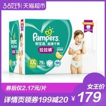 Queen's Day help to thin dry lesbian pants XXL78 pants type diapers breathable urine wet