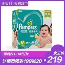 Queen's Day help to thin dry diaper M192 baby breathable urine not wet men and women treasure paper diapers
