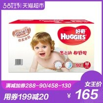 Queen's Day curious platinum-loaded diaper fold soft skin medium M92 tablets urine non-wet authentic