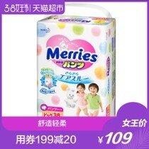 Queen's Day Kao Miao and Shurala pants enlargement XL38 piece Japan imported urine wet diaper
