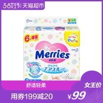 Kao wonderful and comfortable diaper small S88 piece Japanese import urine not wet increment pack