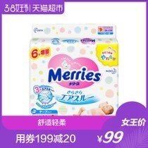 Kao's wonderful and comfortable diaper the birth number NB96 piece Japanese import urine not wet add quantity to install